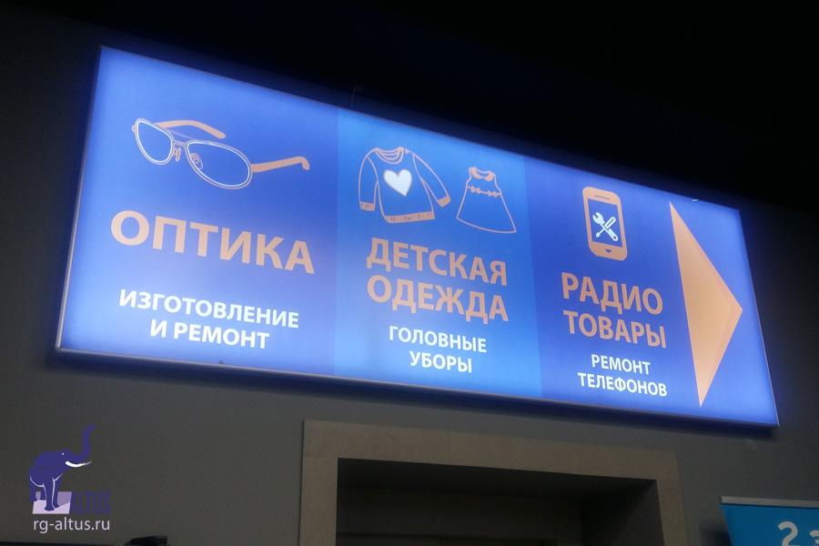 Световая навигация изготовление наружной рекламы Альтус