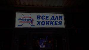Изготовление световых коробов, лайтбоксов в Екатеринбурге РПГ Альтус